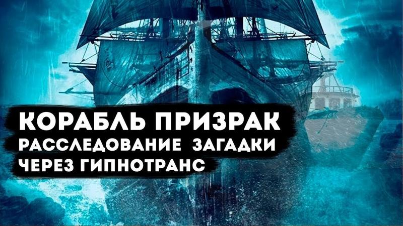 ШОК! Корабль призрак и рептилойды. Расследование через гипноз.