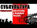 О Двуреченский Субкультура как взгляд в будущее России
