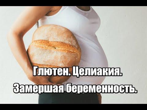 Глютен и целиакия у взрослых и замершая беременность. Рекомендации по подготовке к беременности.