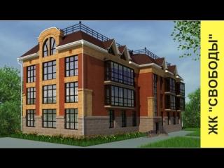 Купить квартиру в IV микрорайоне Ульяновска   ЖК СВОБОДЫ   digitaldevelopment73