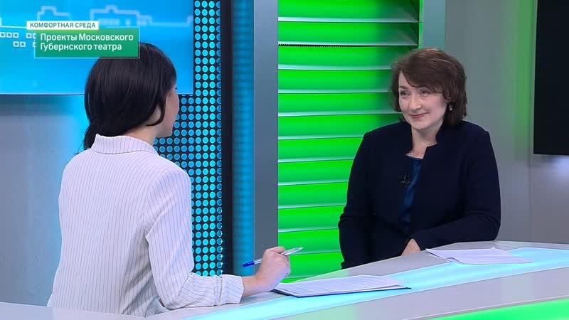 Программа Комфортная среда с директором МГТ Ларисой Вильясте Ведущая Екатерина Шахова