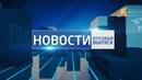 КРИТ-ТВ Чусовой эфир 16/05/2019