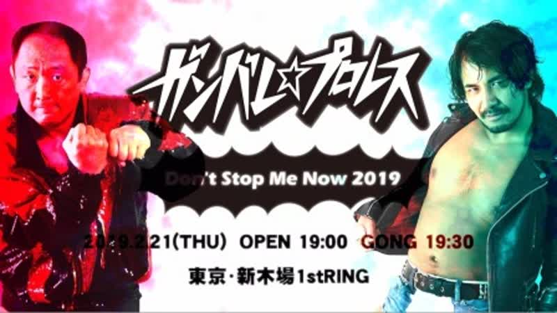 Ganbare Pro Don't Stop Me Now 2019 (2019.02.21)