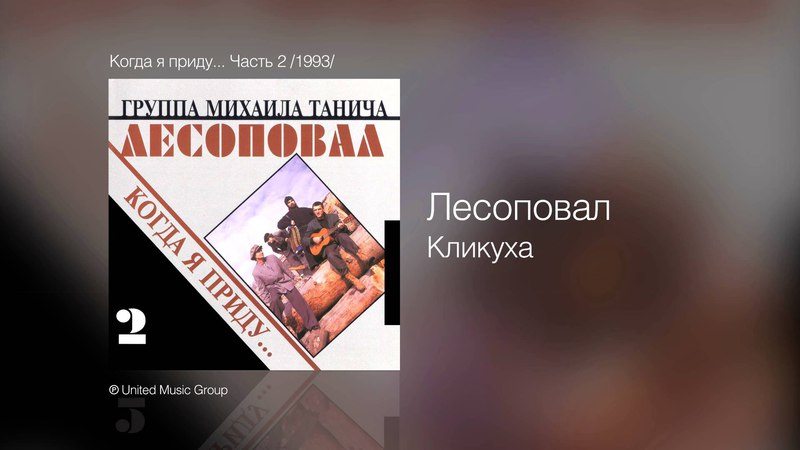 Группа Лесоповал - Кликуха - Когда я приду... Часть 2 /1993/