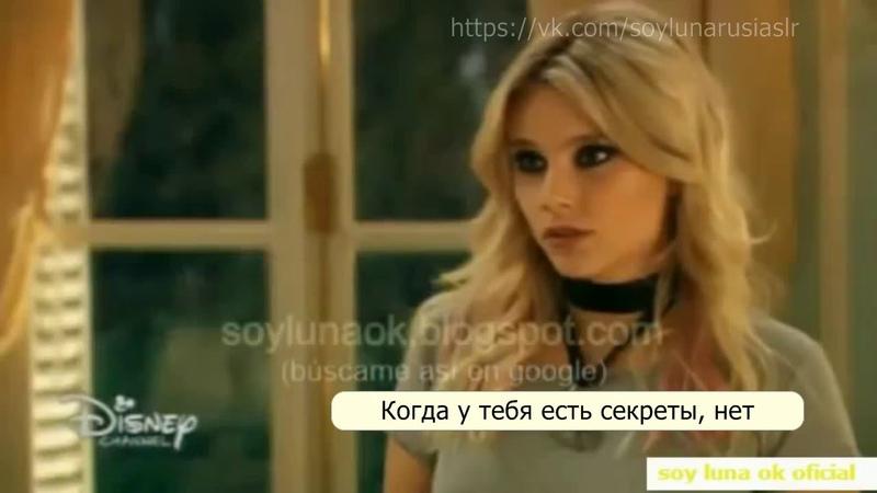 Я Луна(Soy Luna) 3 - серия 48 - Симон хочет, чтобы Амбар доверяла ему