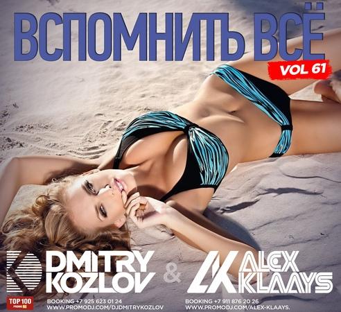 DJ DMITRY KOZLOV DJ ALEX KLAAYS ВСПОМНИТЬ ВСЕ vol 61 CLUB TECH HOUSE