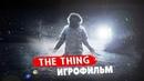 The Thing игрофильм