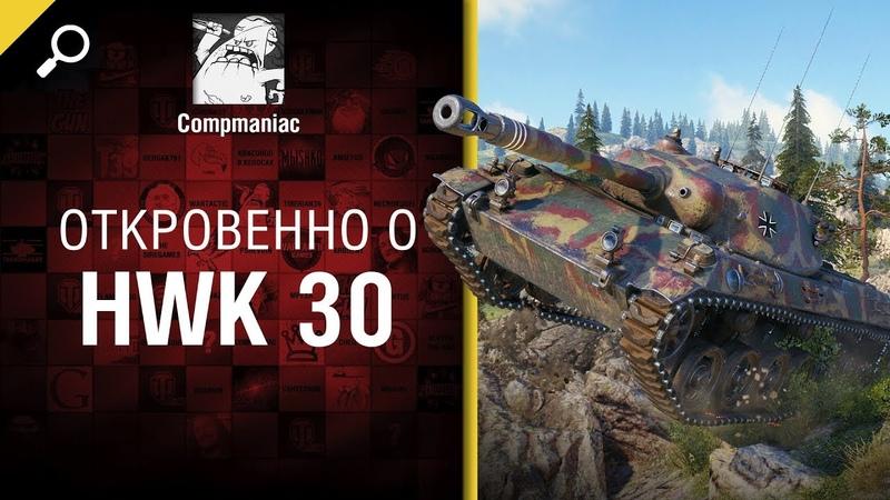 Откровенно о HWK 30 - от Compmaniac [World of Tanks]