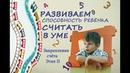 Как выучить цифры с ребёнком и научить считать в уме Закрепление счёта и цифр до 10 этап 2
