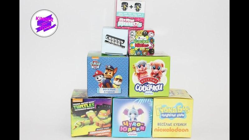 Сюрпризы игрушки в кубиках Губка Боб Собачки Черепашки Ниндзя Кактусовые котята и др