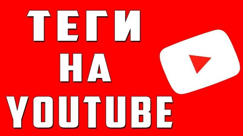 Как продвинуть видео на YouTube. Теги для видео на Ютубе. Зачем нужны теги на Ютубе