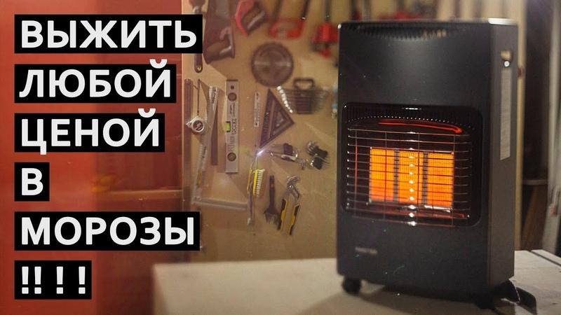 Газовый обогреватель - конвектор Master 450 CR в гараж   True Roots Workshop  