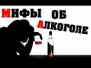 Мифы об алкоголе ...