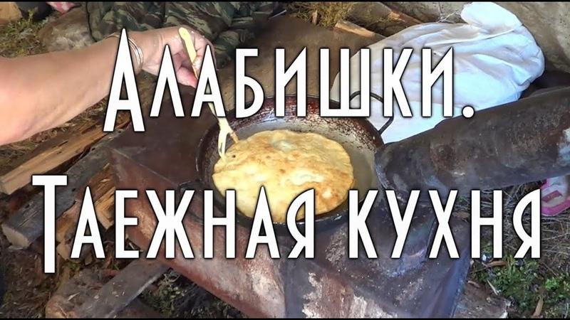 Алабишки. Таежная кухня /полный рецепт/