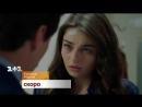 Скоро новий Турецький серіал на 11 Кохання Мерєм