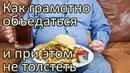 Как грамотно объедаться и при этом не толстеть