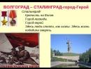 Города герои - Сталинград