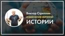 Курс «НЛП-Практик»: Изменение личной истории. Виктор Стрелкин