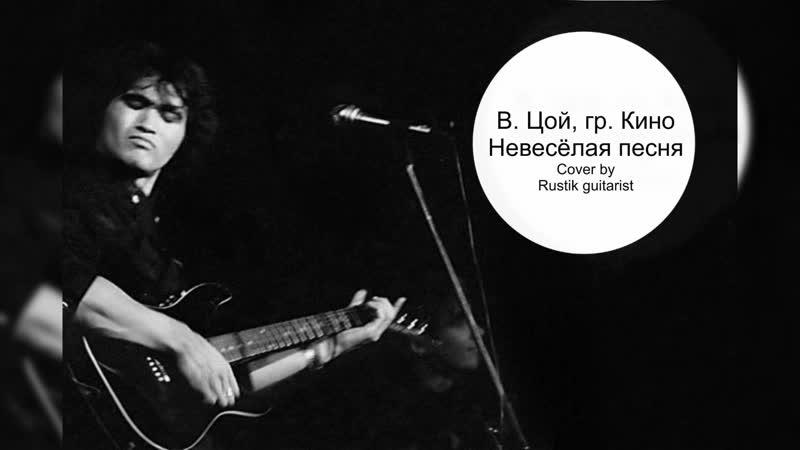 Невесёлая песня - В. Цой, гр. Кино, кавер Sad song by Rustik_guitarist