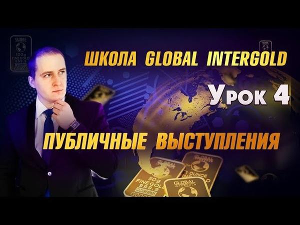 GLOBAL INTERGOLD | БИЗНЕС УРОКИ | ПУБЛИЧНЫЕ ВЫСТУПЛЕНИЯ| УРОК 4| МАРК МАРЦИНКОВСКИЙ