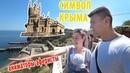 КРЫМ: Ялта, Набережная Ялты и Ласточкино гнездо за один день!
