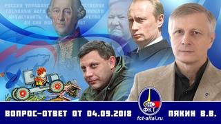 Валерий Пякин. Вопрос-Ответ от 4 сентября 2018 г.
