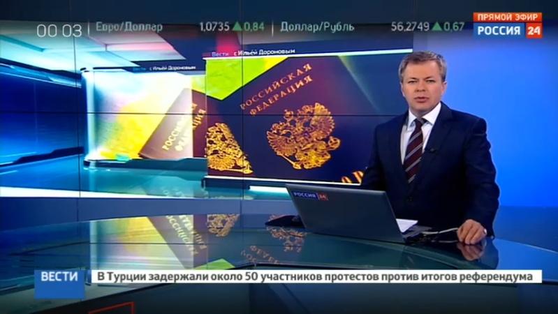 Новости на Россия 24 • Депутаты предлагают лишать террористов российского гражданства