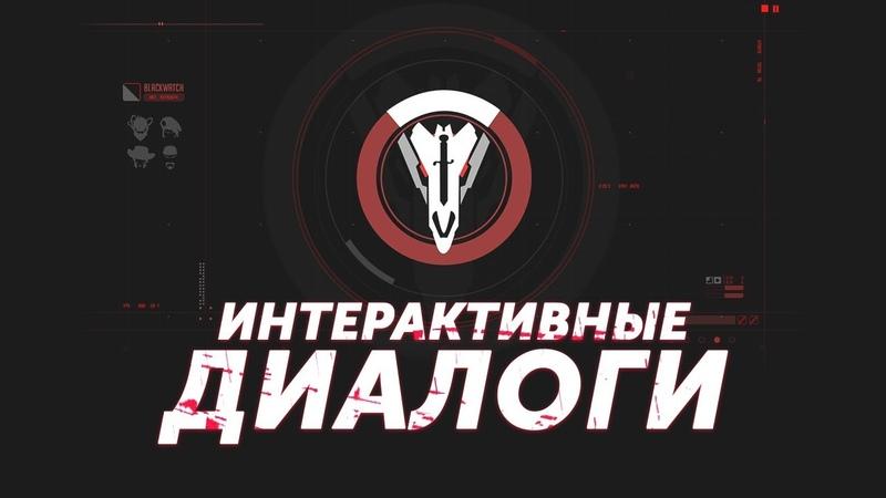 Overwatch Возмездие Интерактивные диалоги персонажей