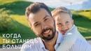 Dенис Клявер — Когда ты станешь большим (Премьера клипа, 2018)