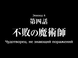 [ BZ ] Ginga Eiyuu Densetsu: Die Neue These – Kaikou   Легенда о героях Галактики: Die Neue These   04 (русские субтитры)