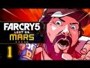 Прохождение Far Cry 5 DLC Пленник Марса Часть 1 Марсианское безумие