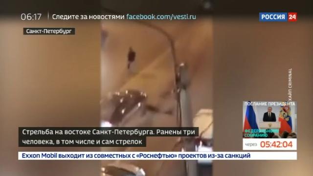 Новости на Россия 24 Машину в Петербурге расстрелял пьяный ветеран чеченской кампании