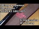 Обзор SUZUKI SRG 405 G in C SopranoDescant Пластиковая блокфлейта Сузуки из Китая пример звучания