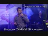 ВЯЧЕСЛАВ ТИМОФЕЕВ