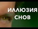 🎵ИЛЛЮЗИЯ СНОВ Музыка Сергея Грищука