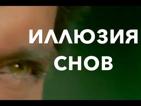 🎵ИЛЛЮЗИЯ СНОВ. Музыка Сергея Грищука