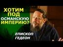 Непрошенный Томос: последствия для Украины. Главные ответы от епископа Гедеона