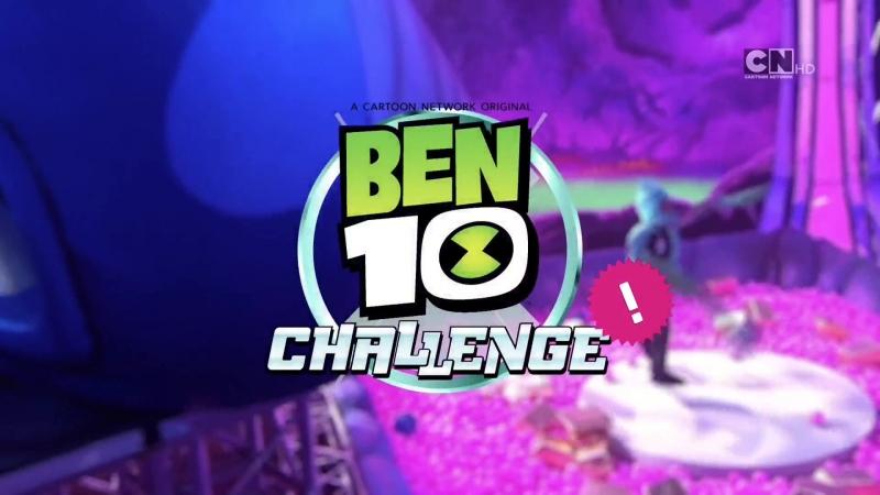 Бен 10: Схватка! - На Cartoon Network!