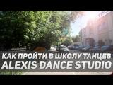 Как пройти в школу танцев Alexis Dance Studio