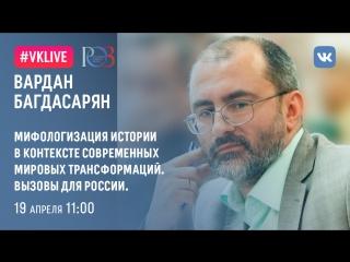 Вардан Багдасарян. Мифологизация истории в контексте современных мировых трансформаций. Вызовы для России.