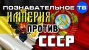 Конец РФ. Империя против СССР