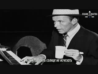 Frank Sinatra - How Do You Keep The Music Playing? [рус.саб]