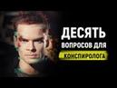 Масоны, ЖКХ, Путин, форма земли 10 вопросов конспирологу