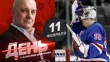 Наш вратарь в НХЛ стал героем в день рождения. День с Алексеем Шевченко 11 февраля