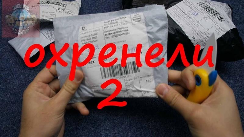 Aliexpress ОПЯТЬ прислал ХЛАМ! распаковка посылок из китая! вещи с алиэкспресс! конкурс 80