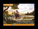 Смерть и воскресение Программа Пастырь добрый