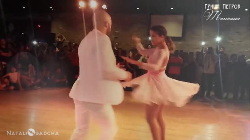 ТАНЮША 💗Гриша Петров ✨Танцуют Таня Алемана и Хорхе Атака