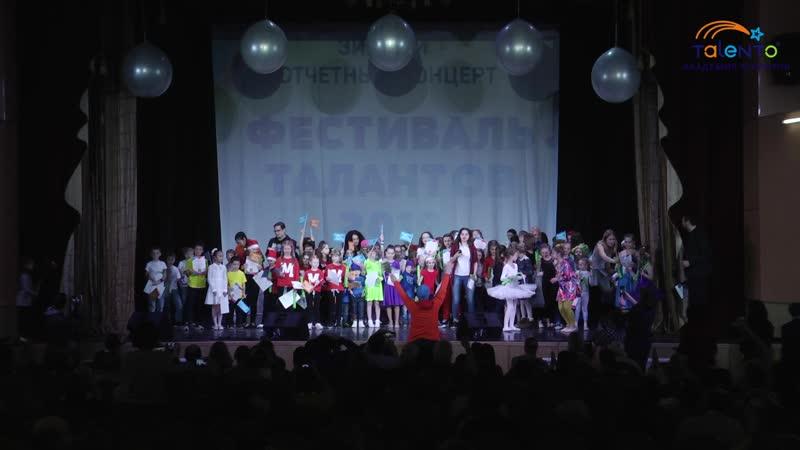 Зимний отчетный концерт Таленто 2019