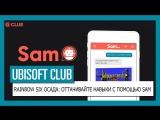 UBISOFT CLUB:  Оттачивайте навыки игры в Rainbow Six Осада с помощью Sam