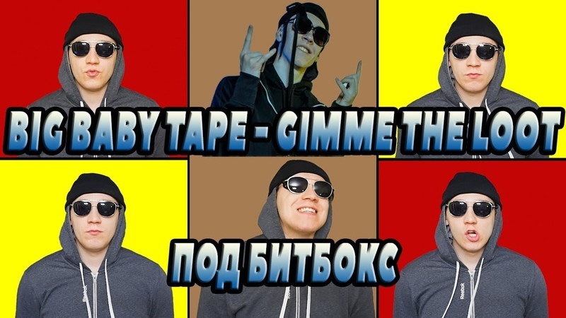 BIG BABY TAPE GIMME THE LOOT ПОД БИТБОКС АКАПЕЛЛА 2